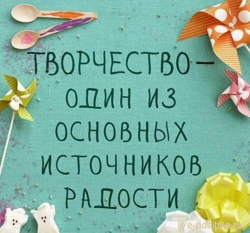 Творчество - источник радости