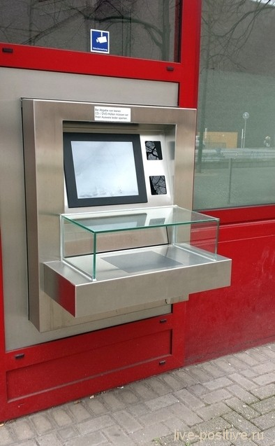 Аппарат для возвращения книг в городскую библиотеку (Кельн)