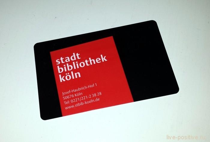 Читательский билет для городской библиотеки Кельна