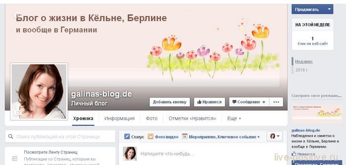 Блог о жизни в Кельне, Берлине и вообще в Германии - страница в Facebook