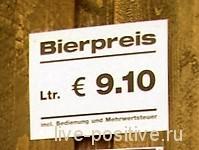 Цена на пиво на Октоберфесте